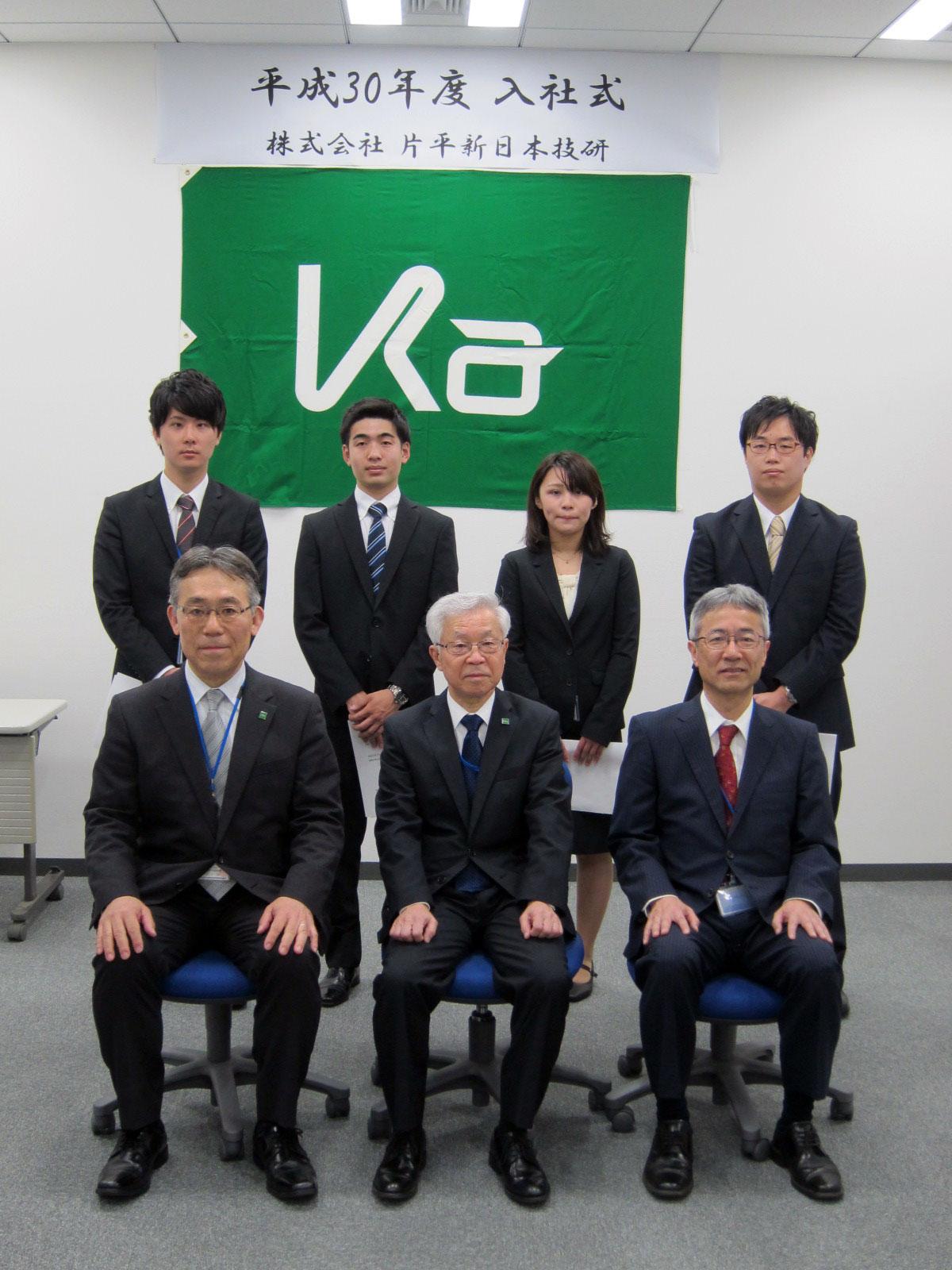 技研 片平 新 日本